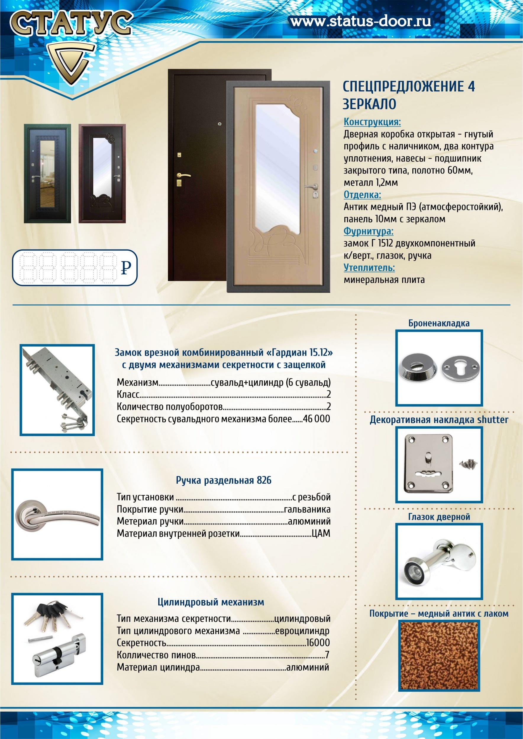 спецпредложения металлические двери