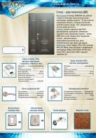 Модель стальной двери Статус двустворчатая (ДП)