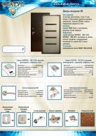 Модель стальной двери Дверь входная 4К