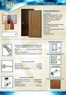Модель стальной двери Спецпредложение 4+