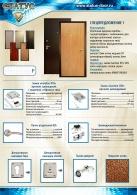 Модель стальной двери Спецпредложение 1