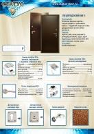 Модель стальной двери Спецпредложение 3