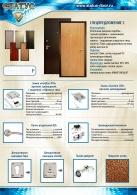 Модель стальной двери Спецпредложение 2